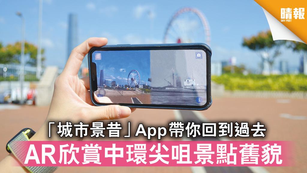 重啟旅遊|「城市景昔」App帶你回到過去 AR欣賞中環尖咀景點舊貌