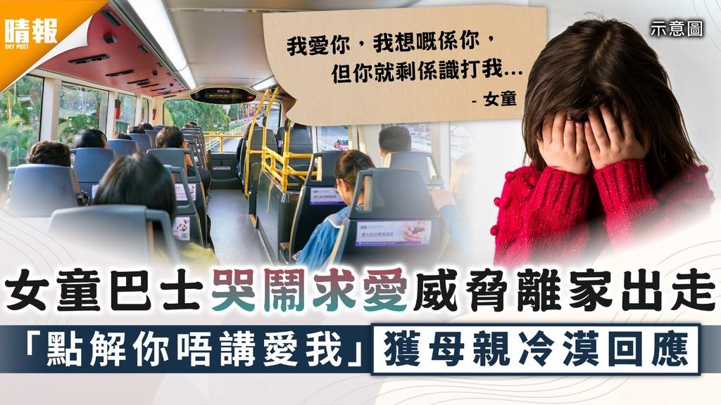 親子關係│ 女童巴士哭鬧求愛威脅離家出走 「點解你唔講愛我」獲母親冷漠回應