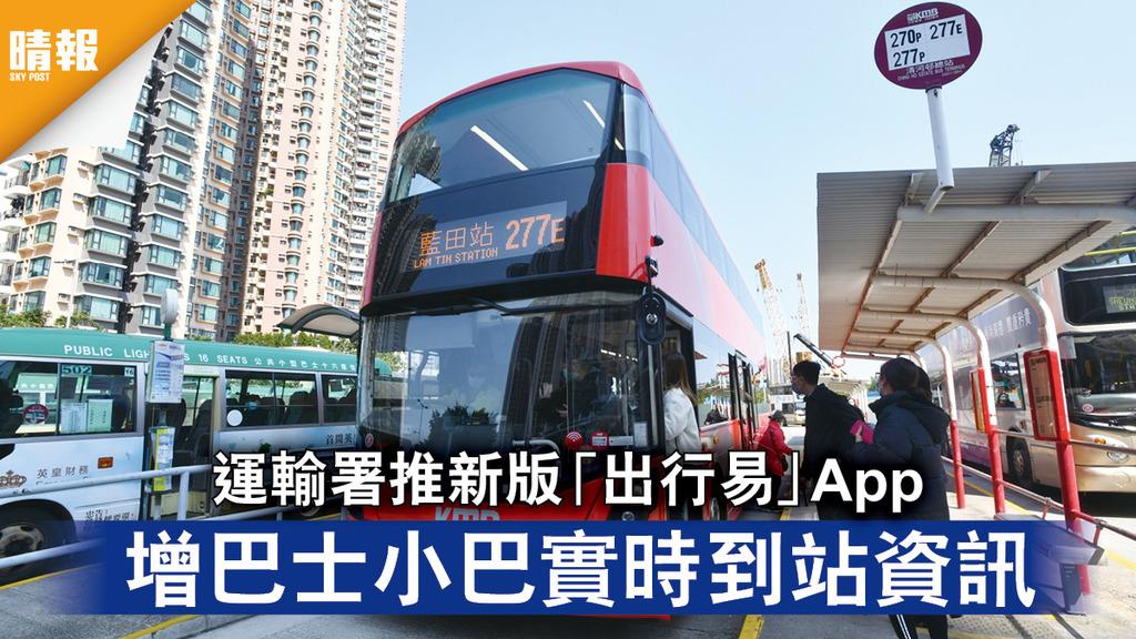 交通資訊|運輸署推新版「出行易」App 增巴士小巴實時到站資訊
