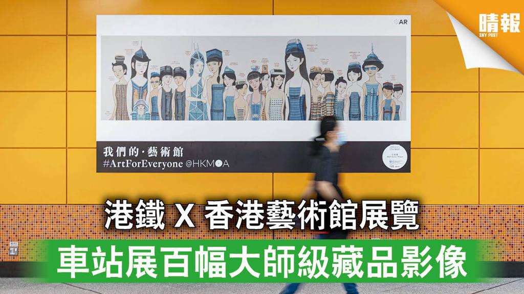 藝術展覽|港鐵 X 香港藝術館展覽 車站展百幅大師級藏品影像