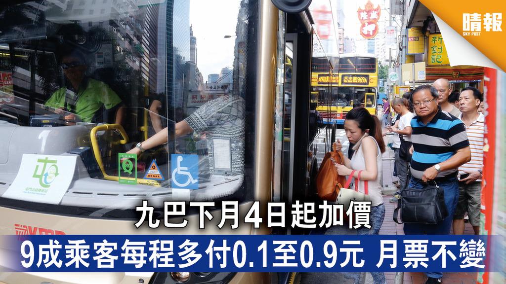 巴士加價|九巴下月4日起加價 9成乘客每程多付0.1至0.9元 月票不變