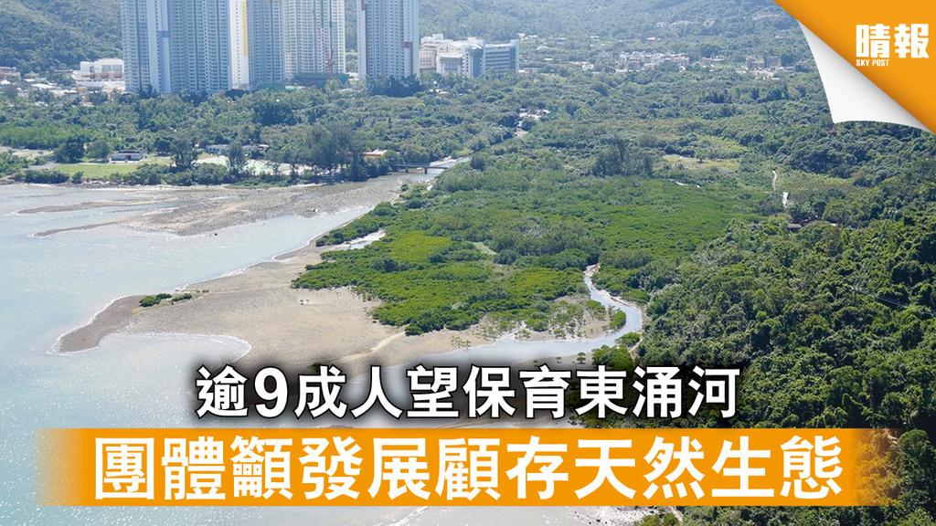 生態保育|逾9成人望保育東涌河 團體籲發展顧存天然生態