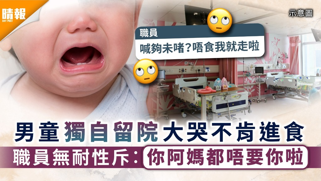 醫院百態 | 男童獨自留院大哭不肯進食 職員無耐性斥︰你阿媽都唔要你啦