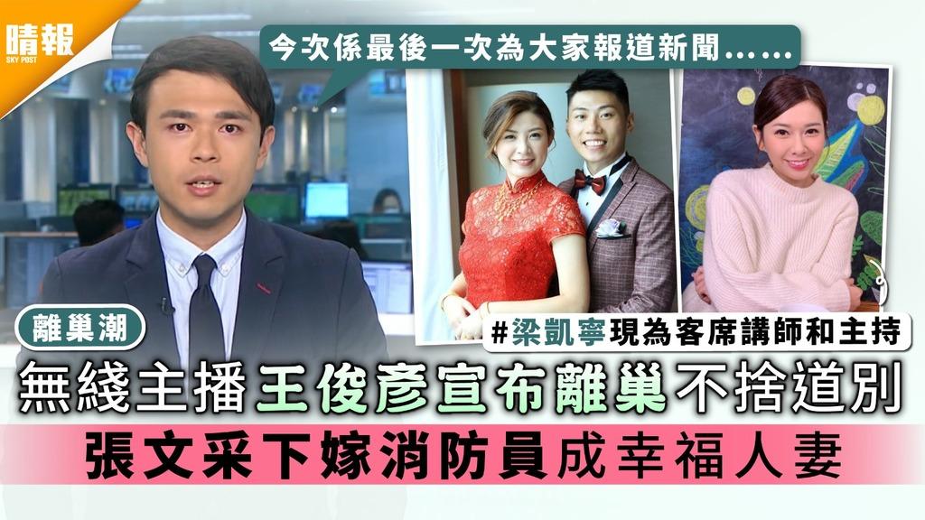 離巢潮|無綫主播王俊彥宣布離巢不捨道別 張文采下嫁消防員成幸福人妻