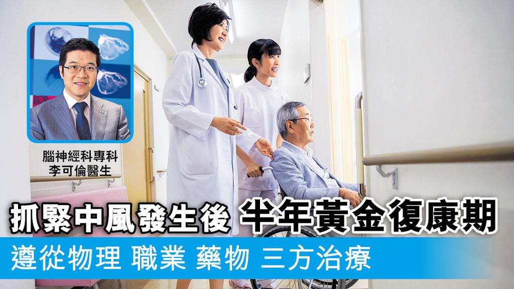 抓緊中風發生後半年黃金復康期 遵從物理 職業 藥物 三方治療