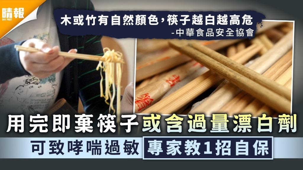 食用安全|用完即棄筷子或含過量漂白劑 可致哮喘過敏專家教1招自保