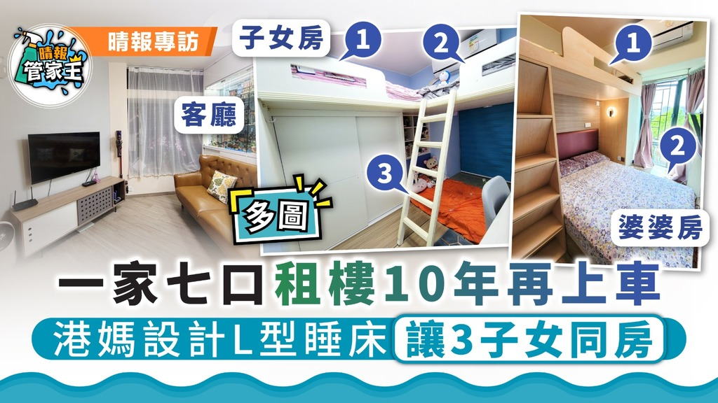家居設計|七口家租樓10年再上車 港媽設計L型睡床讓3子女同房