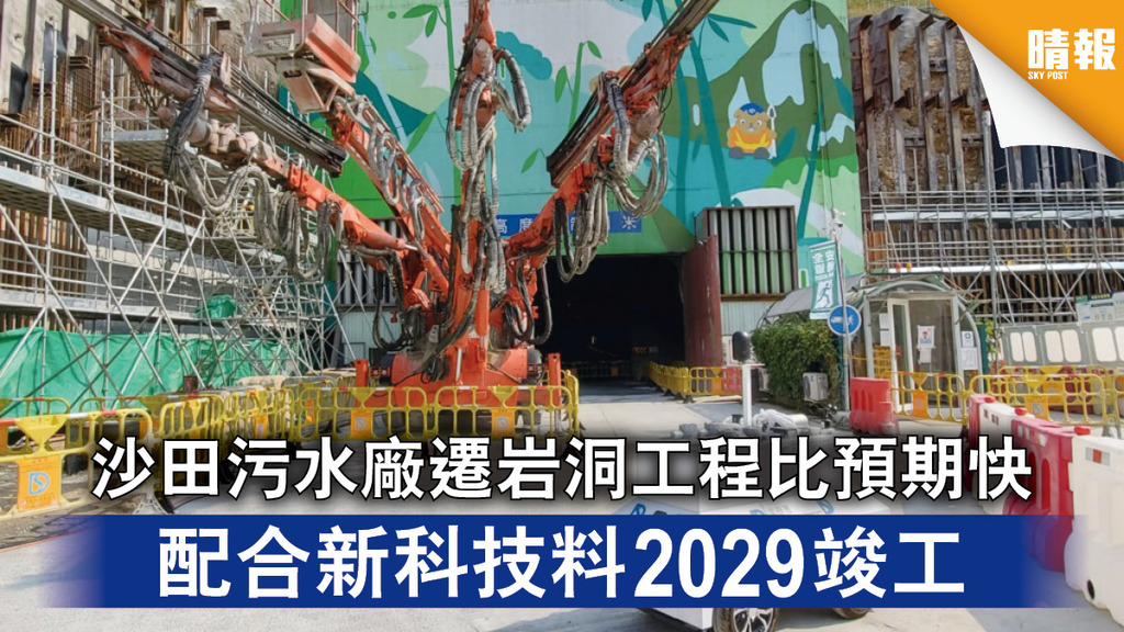 岩洞發展|沙田污水廠遷岩洞工程比預期快 配合新科技料2029竣工(多圖)
