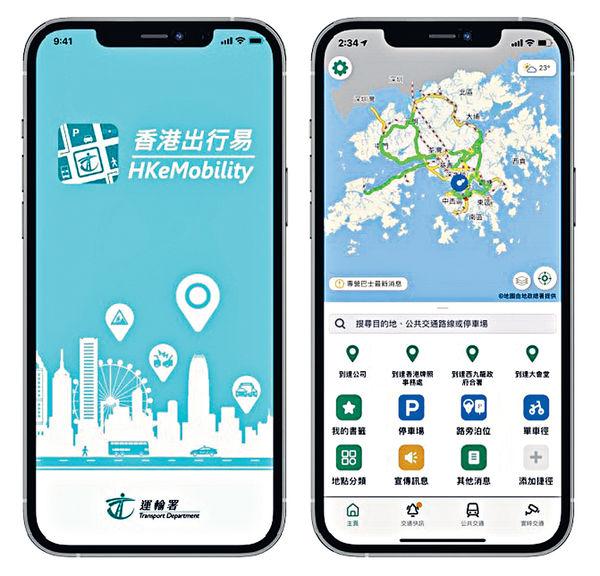 新版「香港出行易」App 增巴士小巴實時到站資訊