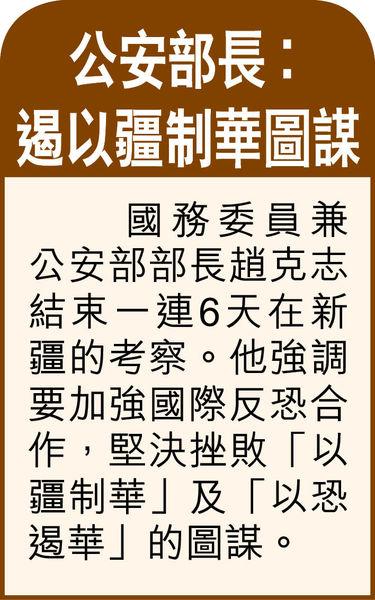 官媒批多家名牌 網民籲杯葛 抵制新疆棉風波