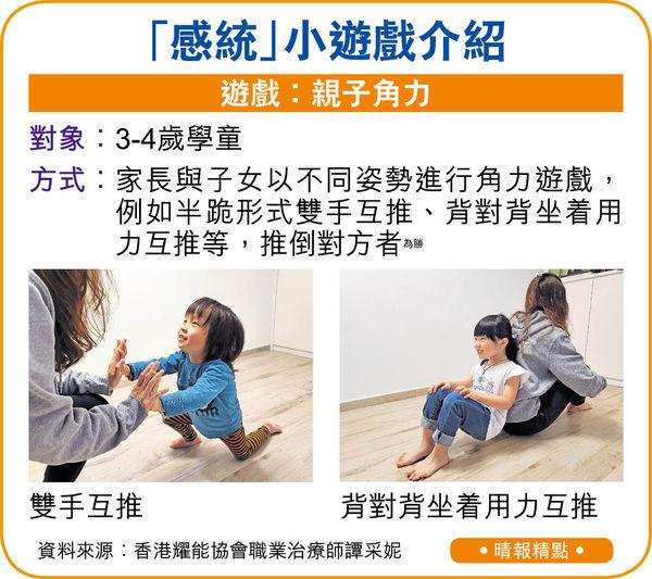 「感統」小遊戲 穩幼童情緒 改善執行力