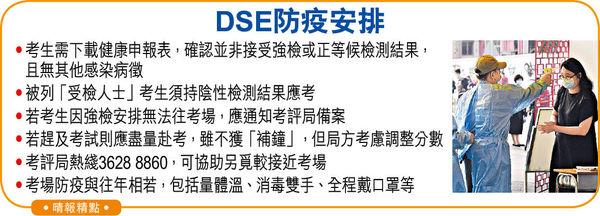 DSE核心科4月26開考 首試SMS放榜 試前若要強檢 須持陰性證明到場