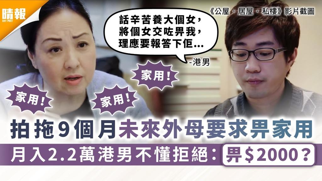 拍拖交家用|拍拖9個月未來外母要求畀家用 月入2.2萬港男不懂拒絕:畀$2000?