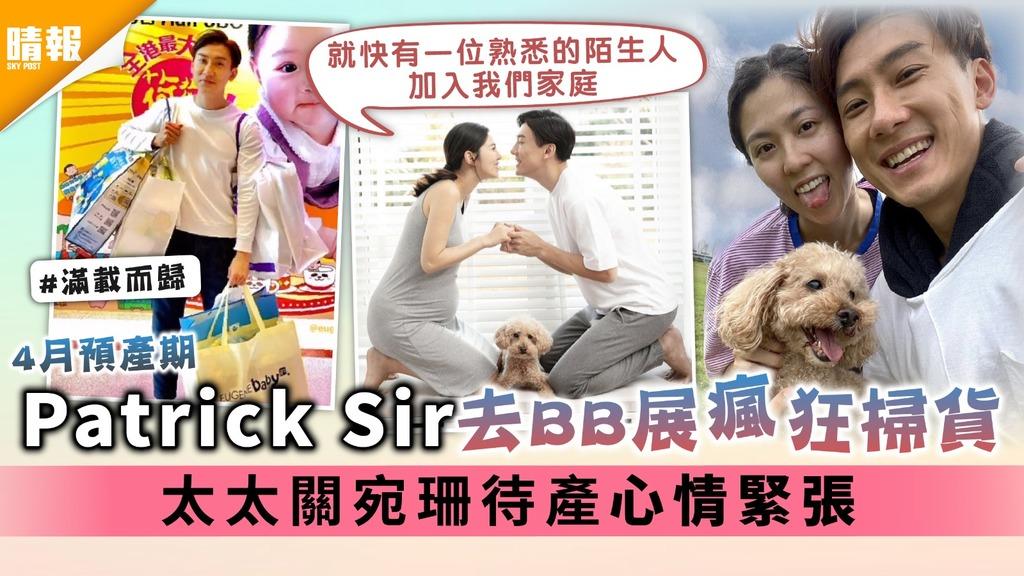 4月預產期|Patrick Sir去BB展瘋狂掃貨 太太關宛珊待產心情緊張