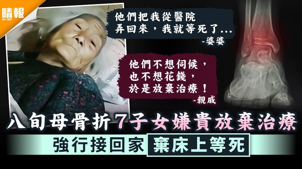未盡孝道 八旬母骨折7子女嫌貴放棄治療 強行由接回家棄床上等死