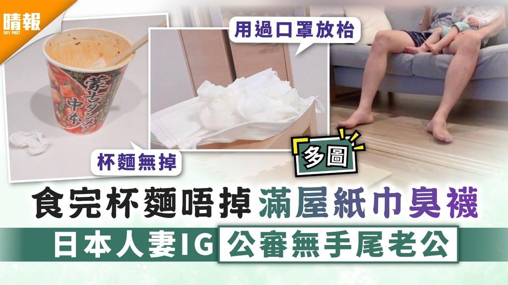 生活情趣|食完杯麵唔掉滿屋紙巾臭襪 日本人妻IG公審無手尾老公