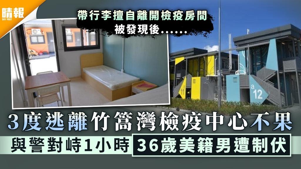 新冠肺炎 3度逃離竹篙灣檢疫中心不果 與警對峙1小時36歲美籍男遭制伏