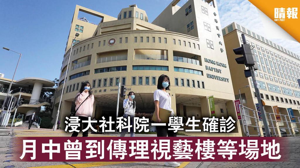 新冠肺炎|浸大社科院一學生確診 月中曾到傳理視藝樓等場地
