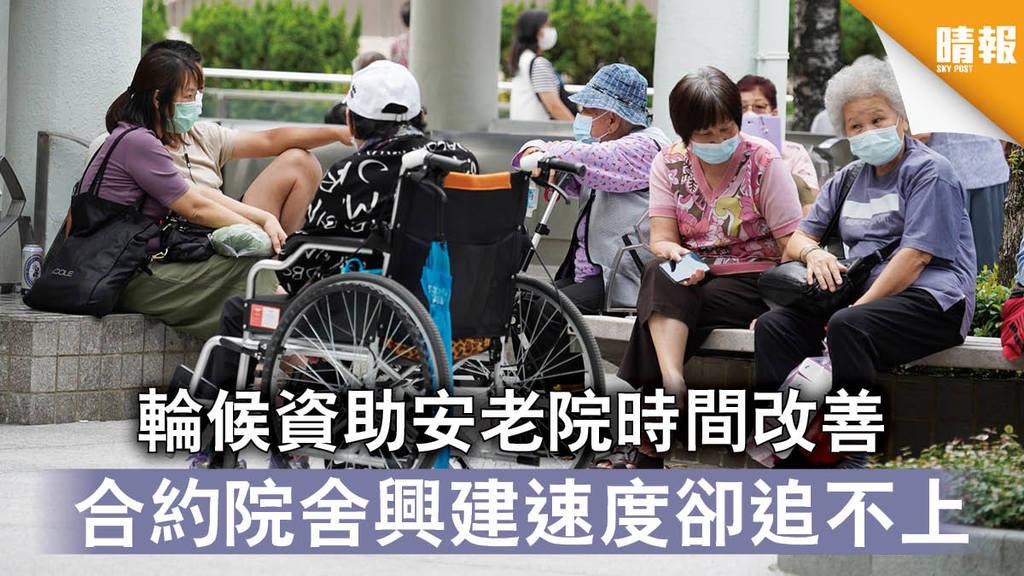 老年社會|輪候資助安老院時間改善 合約院舍興建速度卻追不上