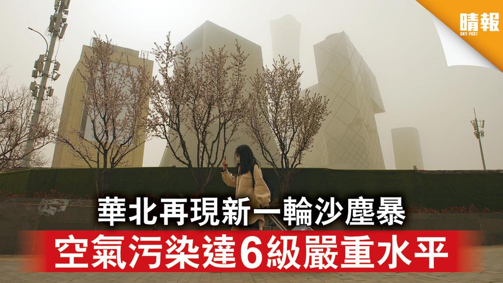 沙塵暴|華北再現新一輪沙塵暴 空氣污染達6級嚴重水平