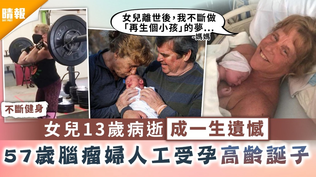 高齡產婦|女兒13歲病逝成一生遺憾 57歲腦瘤婦人工受孕高齡誕子