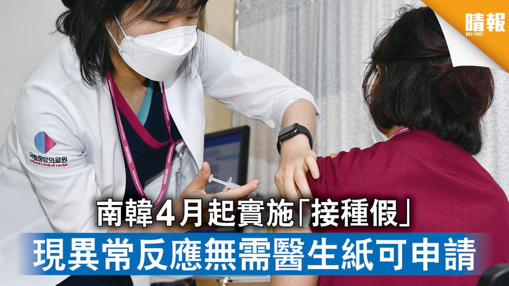 新冠疫苗|南韓4月起實施「接種假」 現異常反應無需醫生紙可申請