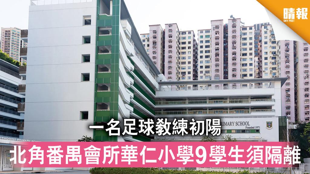 新冠肺炎|一名足球教練初陽 北角番禺會所華仁小學9學生須隔離