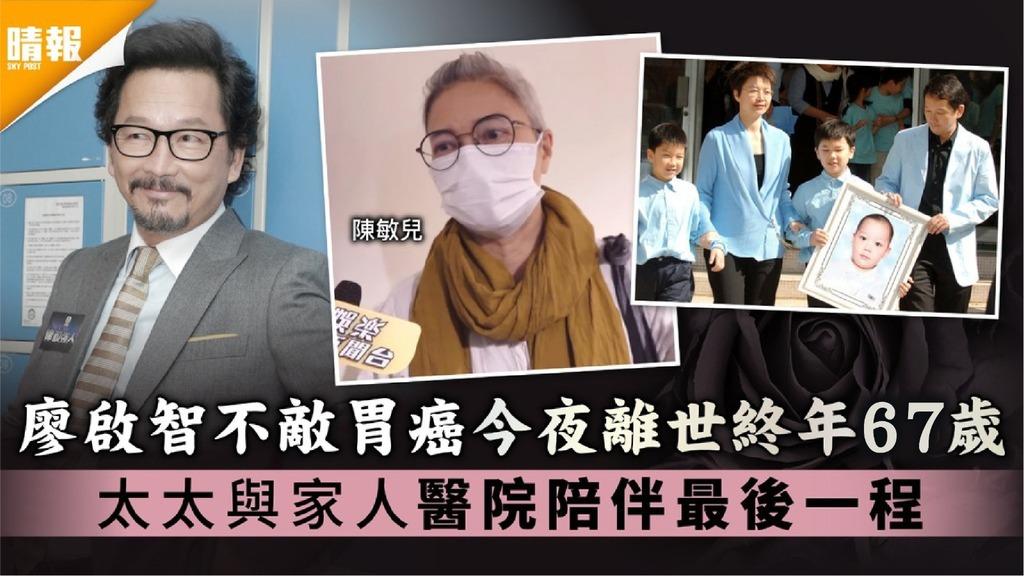廖啟智不敵胃癌今夜離世終年67歲 太太與家人在醫院陪伴最後一程