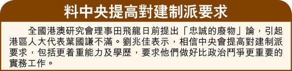 人大常委商完善港選舉 最快明表決 劉兆佳料資格審查委會少於10人