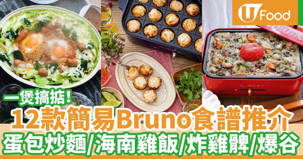 【bruno食譜】Bruno食譜大全!電熱鍋+炆煮鍋一鍋到底 芝士通心粉/番茄火鍋/炸雞髀/自家製爆谷
