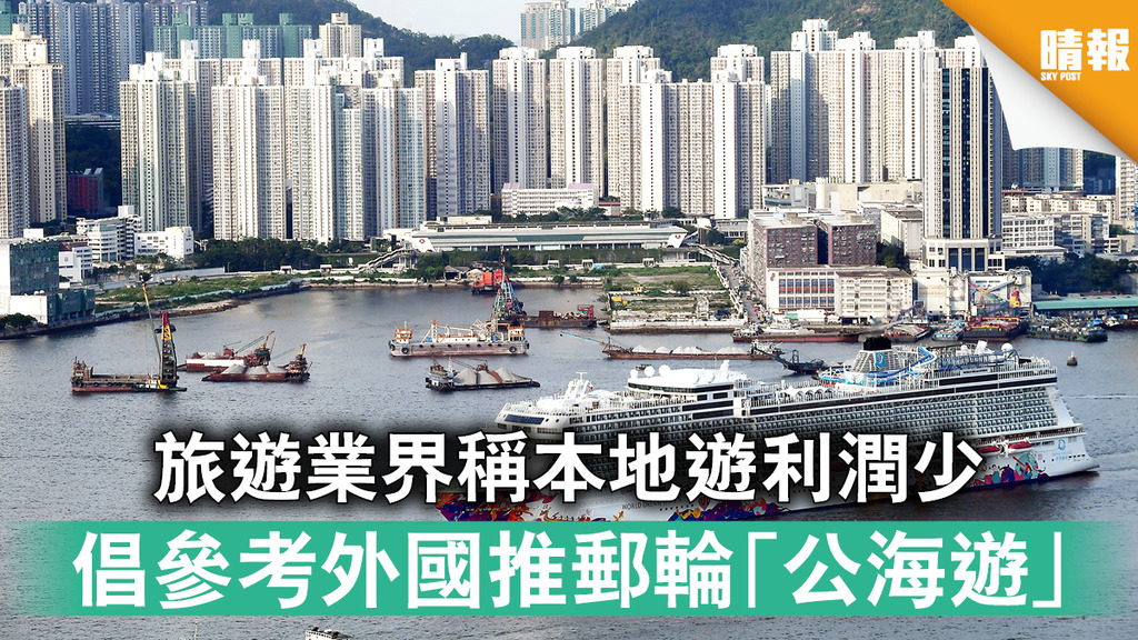 重啟旅遊|旅遊業界稱本地遊利潤少 倡參考外國推郵輪「公海遊」