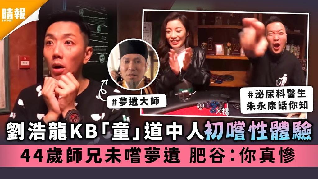 劉浩龍KB「童」道中人初嚐性體驗 44歲師兄未嚐夢遺 肥谷:你真慘