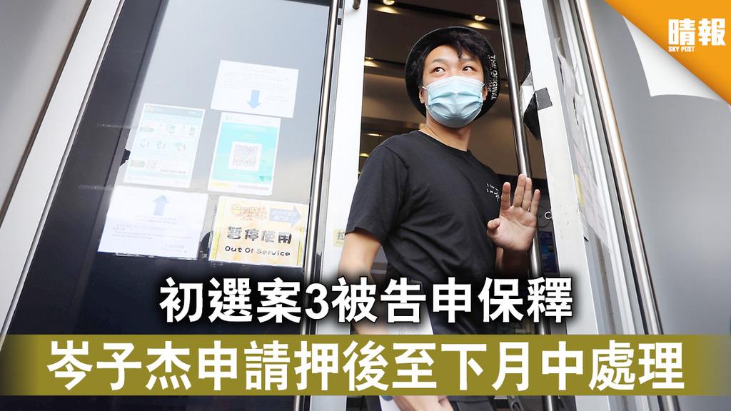 香港國安法|初選案3被告申保釋 岑子杰申請押後至下月中處理