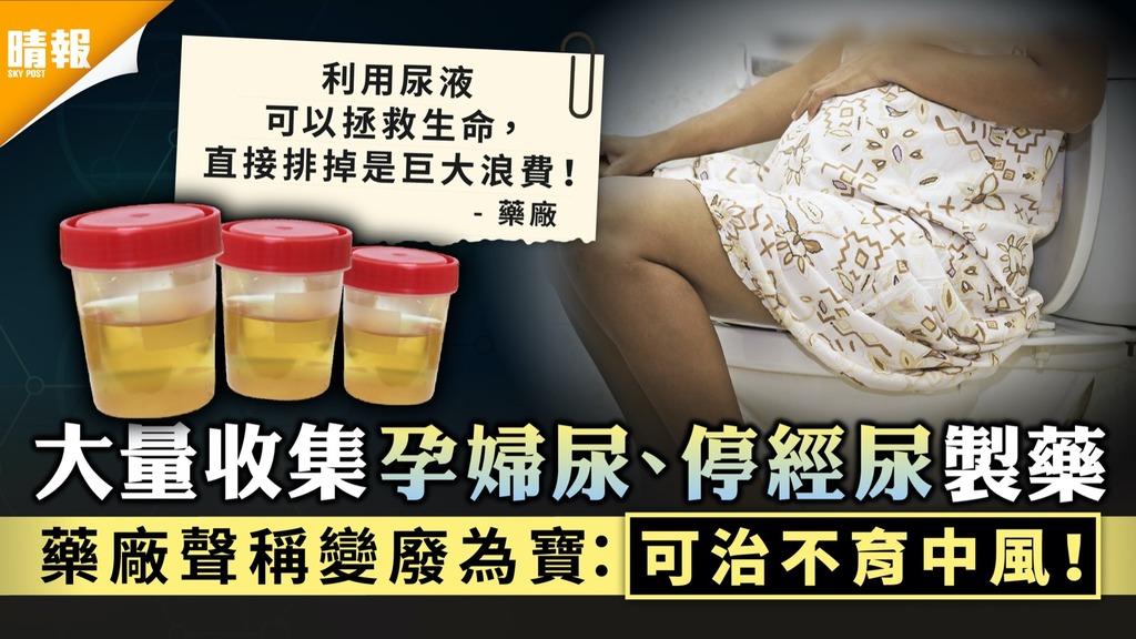 尿液製藥|大量收集孕婦尿、停經尿製藥 藥廠聲稱變廢為寶:可治不育中風!