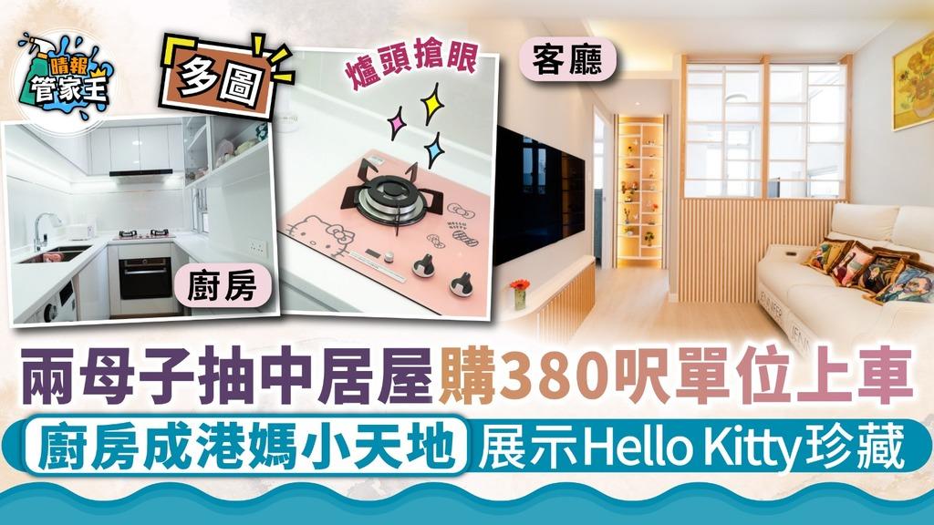 居屋裝修 兩母子抽中居屋購380呎單位上車 廚房成港媽小天地展示Hello Kitty珍藏