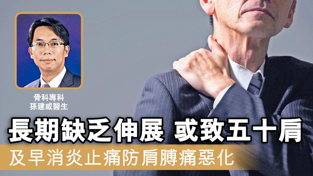 長期缺乏伸展 或致五十肩 及早消炎止痛防肩膊痛惡化