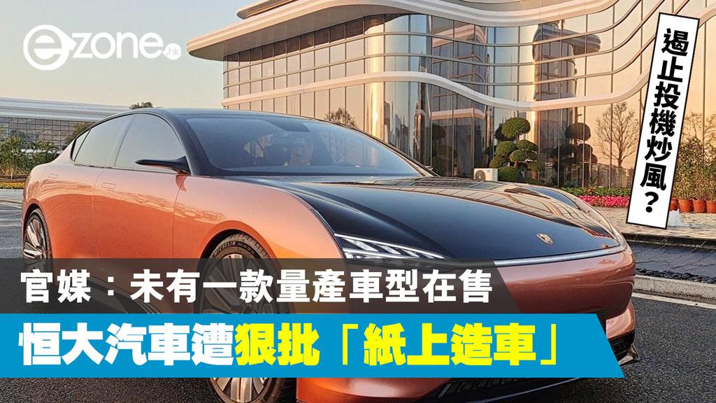 "[E + Car Road Matters]国有媒体对恒大汽车公司提出""在纸上制造汽车""的严厉批评。 新能源汽车占去年收入的1.21%-ezone.hk-Tech Focus-Tech Cars"