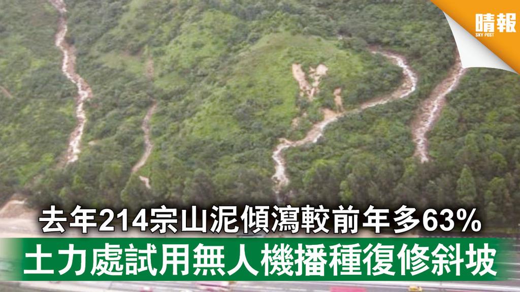 山泥傾瀉 去年214宗山泥傾瀉較前年多63% 土力處試用無人機播種復修斜坡(多圖)
