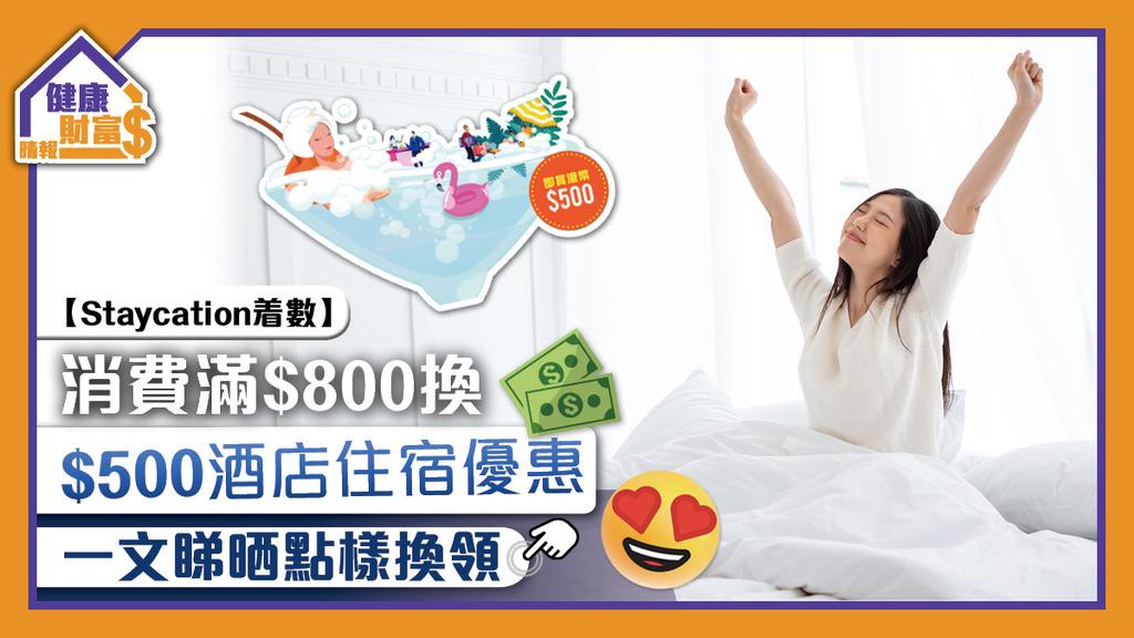 【Staycation着數】消費滿$800換$500酒店住宿優惠 一文睇晒點樣換領