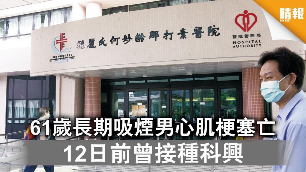 新冠疫苗│61歲長期吸煙男心肌梗塞亡 12日前曾接種科興