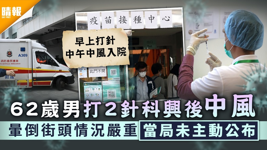 新冠疫苗·消息|62歲男打2針科興後中風 暈倒街頭情況嚴重當局未主動公布