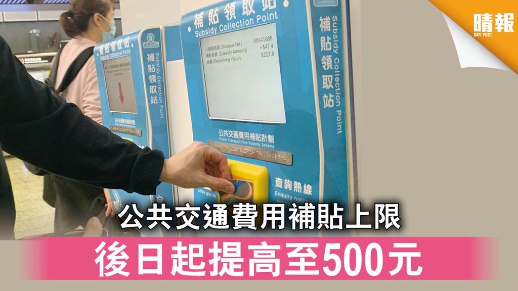 交通津貼|公共交通費用補貼上限 後日起提高至500元