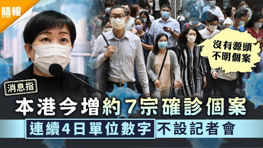 新冠肺炎·消息│本港今增約7宗確診個案 連續4日單位數字不設記者會