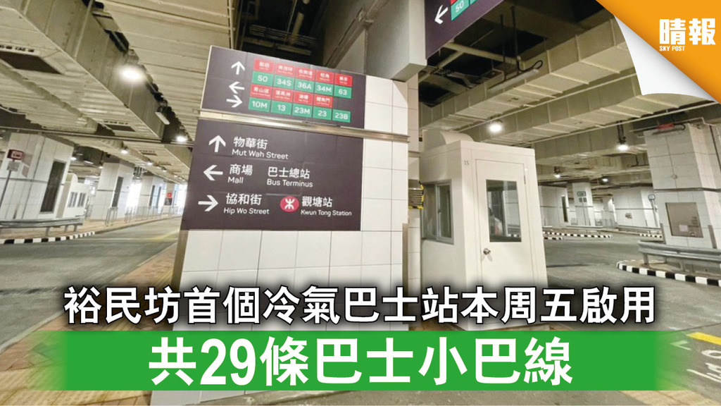 觀塘重建 裕民坊首個冷氣巴士站本周五啟用共29條巴士小巴線(附多圖)