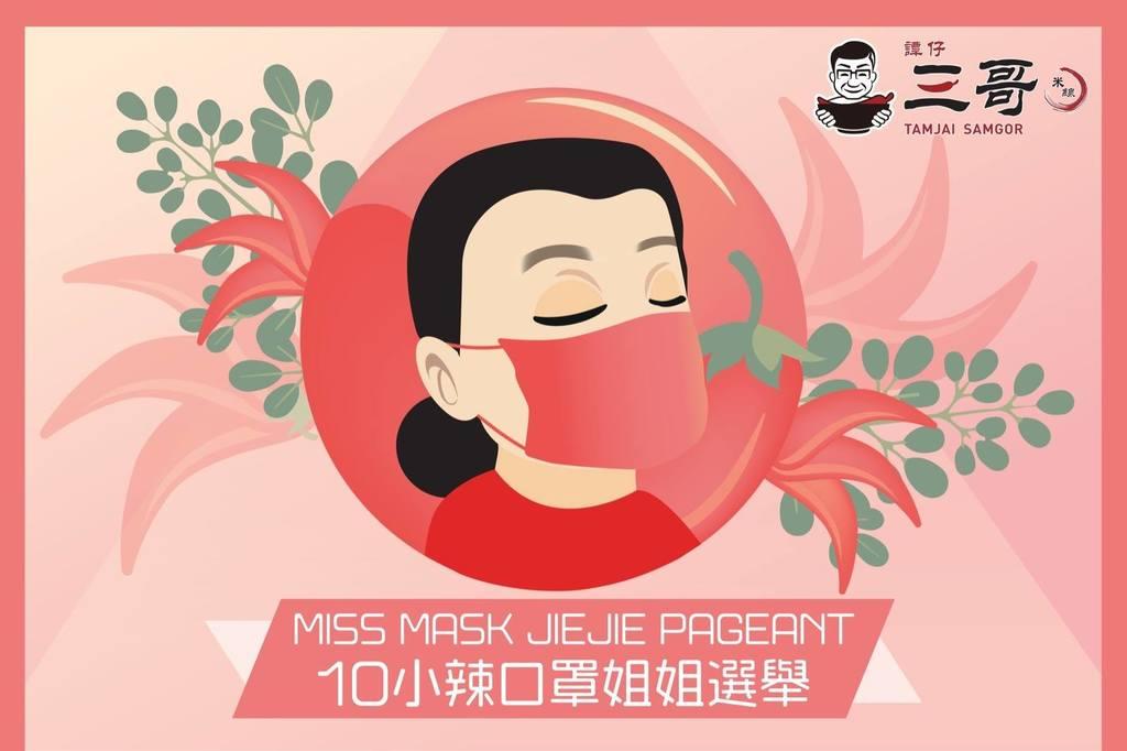 【譚仔三哥米線】譚仔三哥「10小辣口罩姐姐選舉」最後5強誕生 大爆美肌秘密竟用這個洗臉!