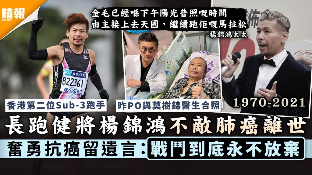 抗癌鬥士|長跑健將楊錦鴻不敵肺癌離世 奮勇抗癌留遺言:「戰鬥到底永不放棄」