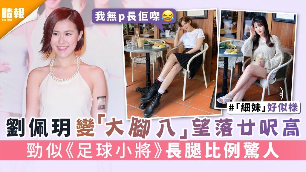 劉佩玥變「大腳八」望落廿呎高 勁似《足球小將》長腿比例驚人