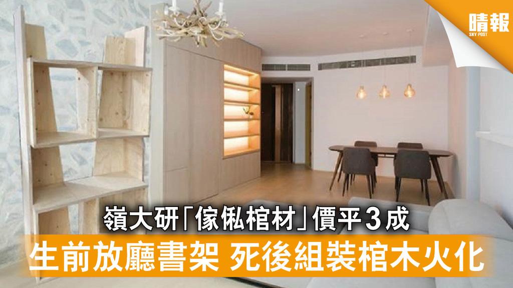 綠色殯葬|嶺大研「傢俬棺材」價平3成 生前放廳書架 死後組裝棺木火化