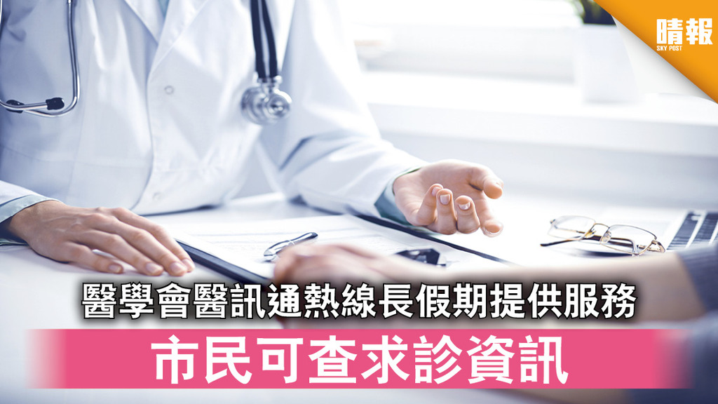 假日求診|醫學會醫訊通熱線長假期提供服務市民可查求診資訊