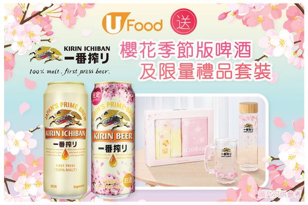 U Food x 麒麟一番搾送「櫻花季節版啤酒及限量禮品套裝」